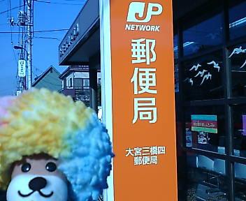 今日の三橋4<br />  丁目