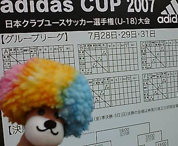 FC東京 2-0 <br />  大宮