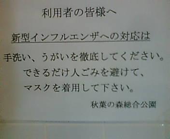 秋葉カンペーさんだゾ
