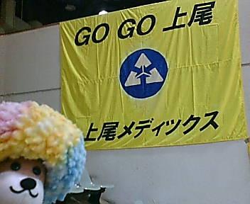 GO! GO! 上尾メディックス!だゾ